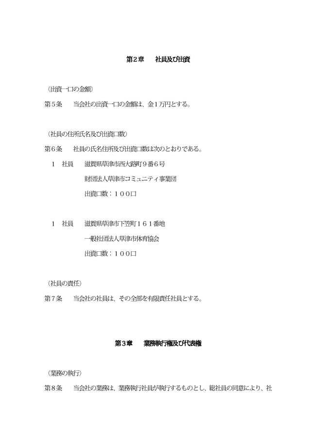 電子認証定款_ページ_3