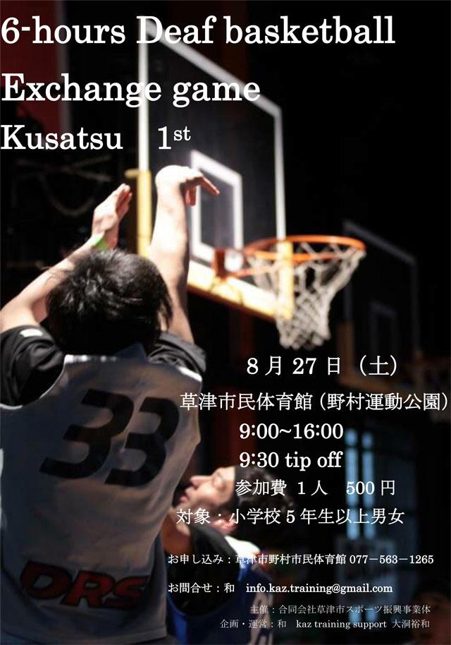 草津-6-時間耐久デフバスケット交流戦
