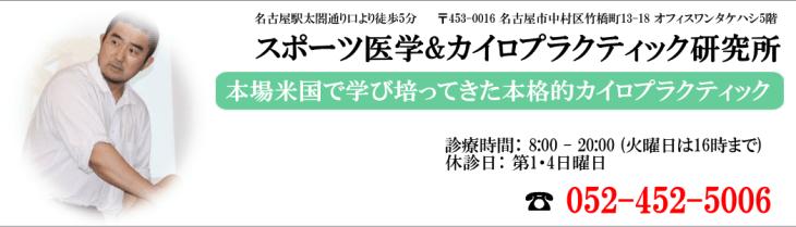 名古屋のスポーツ障害治療院
