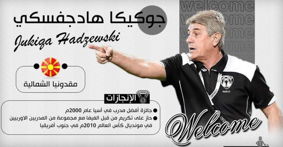 Официјално: Ѓоко Хаџиевски нов тренер на Хајер од Саудиска Арабија