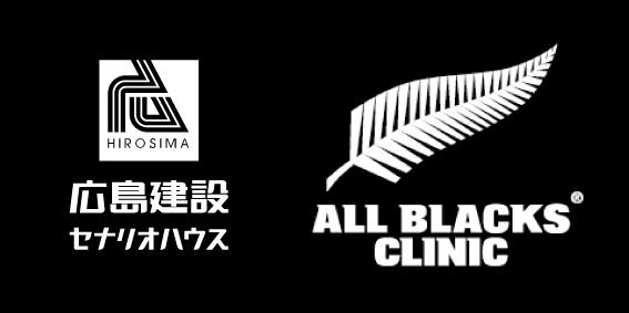 5月16日~5月27日、 「オールブラックスコーチングクリニック in KASHIWA」開催! ― 広島建設、同イベント公式スポンサーシップ契約を締結 ―