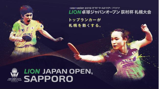 卓球の最高位の国際大会「ライオン卓球ジャパンオープン荻村杯 札幌大会」'特別な'観戦ツアー を好評販売中