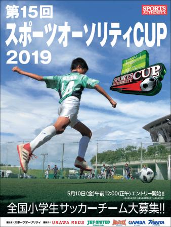 全国最大級の小学生サッカー大会「第15回スポーツオーソリティCUP2019」参加エントリー受付開始!