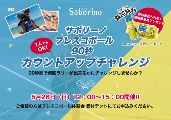 日本フレスコボール協会(JFBA)、5月25-26日開催の湘南祭にて体験会ブースを設置。26日は「サボリーノ フレスコボール 90秒カウントアップチャレンジ」を開催!