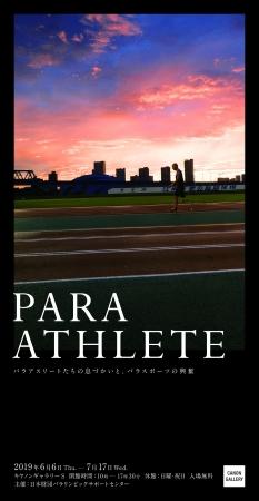 """""""パラアスリートたちの息づかいと、パラスポーツの興奮""""に写真と映像で迫る写真展「PARA ATHLETE」を開催"""