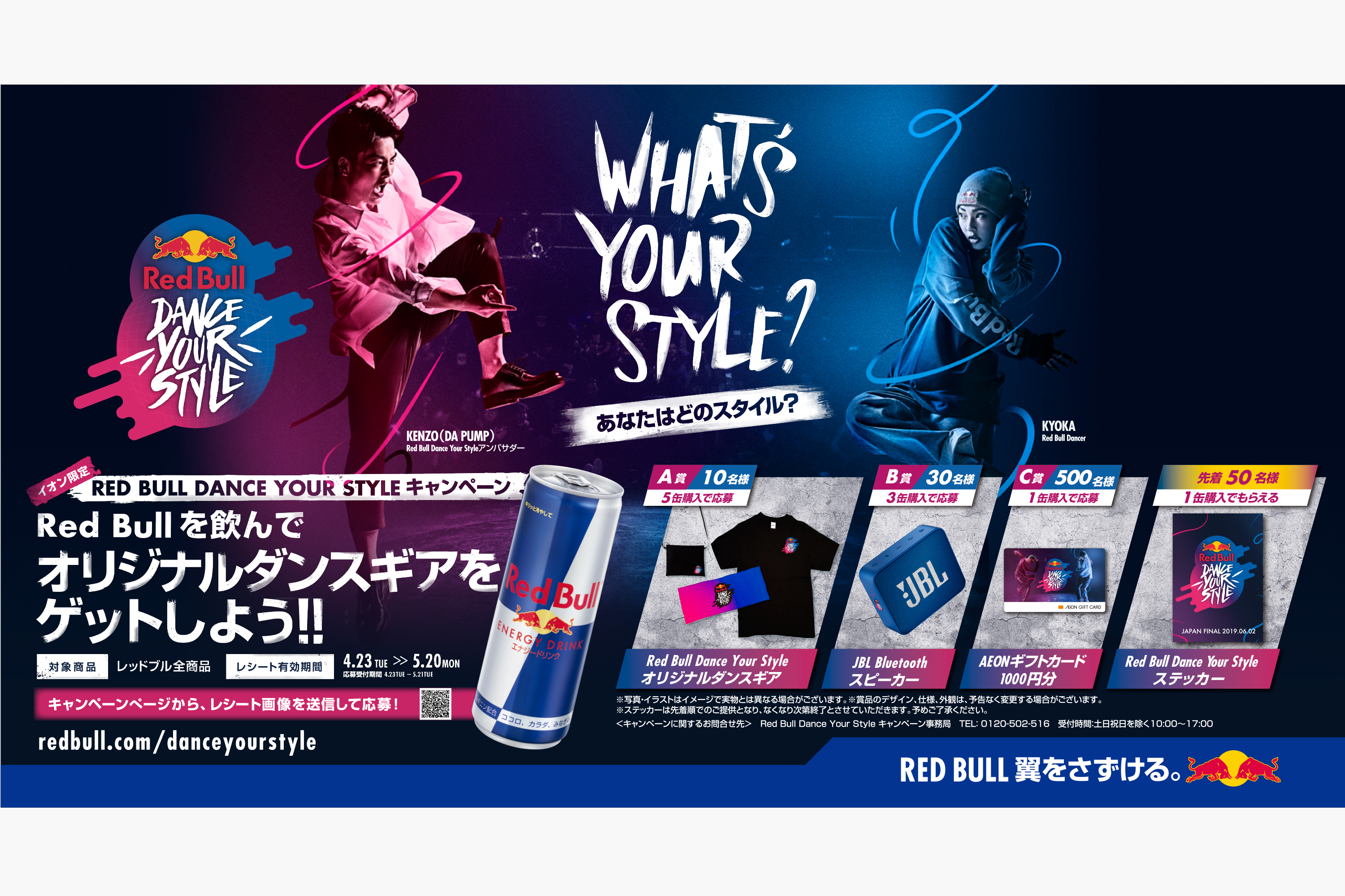 Red Bull Dance Your Styleオリジナルアイテムが当たる
