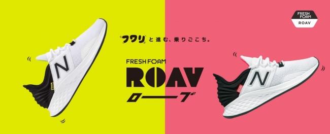 """""""フワリ""""と進む、乗りごこち。FRESH FOAMシリーズから新作「ROAVローブ」登場"""