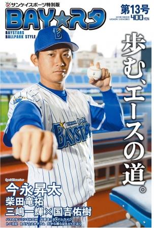 快投続ける左腕・今永に迫る サンスポ特別版「BAY☆スタ」今季2号発売