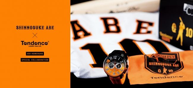 スイス生まれのファッションウォッチ「Tendence( テンデンス)」から読売ジャイアンツ阿部慎之助選手のラブコールにより誕生した400本塁打達成記念コラボレーションウォッチが数量限定で発売決定!