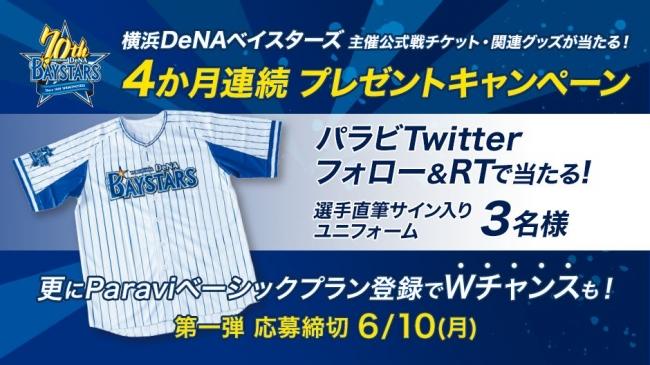 【パラビTwitter】フォロー&RTで横浜DeNAベイスターズ選手直筆サイン入りユニフォームが当たる!