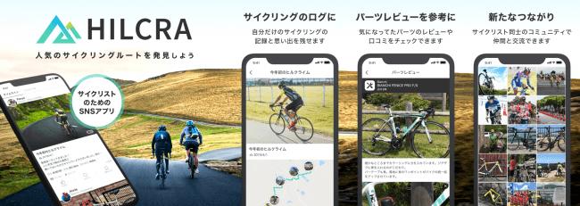 サイクリスト向けSNSアプリ「HILCRA」リリース