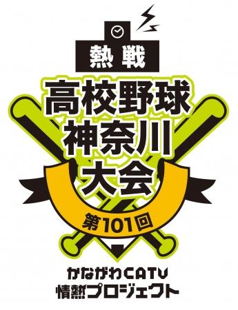 夏の高校野球 神奈川大会を県内のケーブルテレビ局6社が7月14日(日)から実況生中継「パレスタひらつか」での全16試合を実況生中継!開幕試合から決勝戦までの各球場の試合結果をダイジェストで放送!