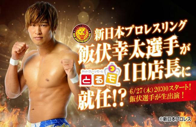 飯伏幸太(いぶしこうた)選手が1日店長に! 大人気プロレスラーが「とるモ」にやってくる!
