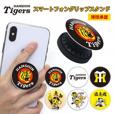 阪神タイガース承認 マスコットキャラクター、選手の背番号デザインのスマートフォングリップスタンドを発売!