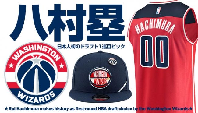 \NBAウィザーズ1巡目指名/八村塁ユニフォーム、ドラフト着用キャップ予約開始