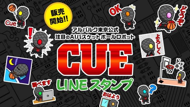 AIバスケットボールロボット「CUE」LINEスタンプ販売のお知らせ