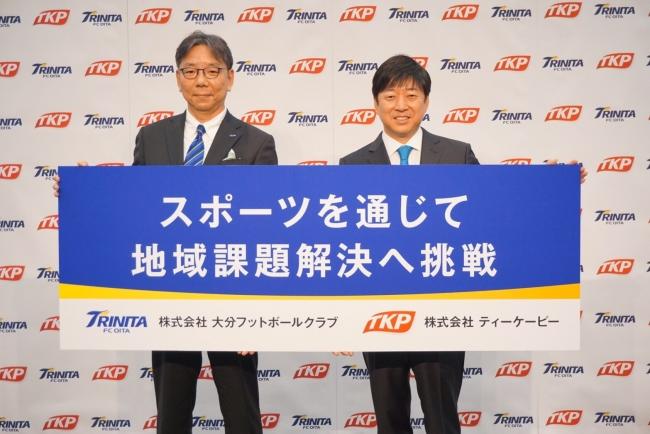 TKP、大分フットボールクラブと資本業務提携を締結し、筆頭株主に~スポーツを通じて大分県の地域活性化を支援~