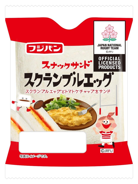 フジパン株式会社より、ラグビー日本代表デザインパッケージ 「スナックサンド スクランブルエッグ」 「黒糖スナックサンド キャラメルバニラ」が いよいよ発売!