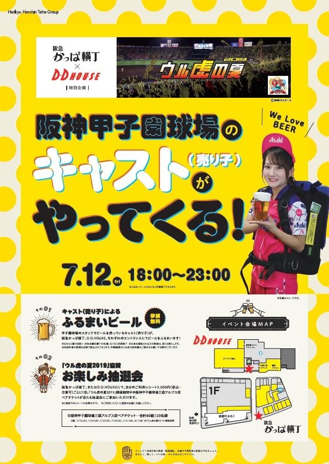 阪神甲子園球場のキャスト(売り子)がビールをふるまいます! 【参加無料】&阪神甲子園球場のチケットが当たる抽選会開催!!