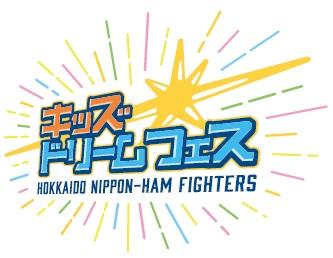 「移動プラネタリウム in 札幌ドーム」8月2日(金)~4日(日)に開催