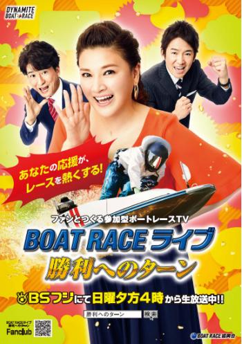 BSフジ「BOAT RACE ライブ ~勝利へのターン~」 7月前半放送予定