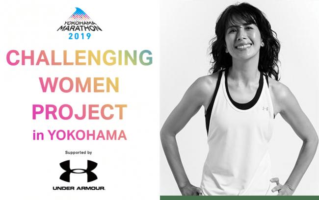 アンダーアーマー協賛の横浜マラソン2019「Challenging Women プロジェクト in YOKOHAMA」プロジェクトリーダーに長谷川理恵が就任!