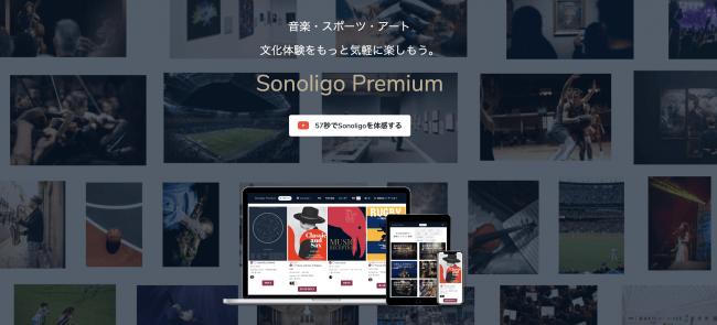 月額2,980円で様々な文化イベントに参加できるサービス提供する「Sonoligo」 登録者数が2000名を突破!