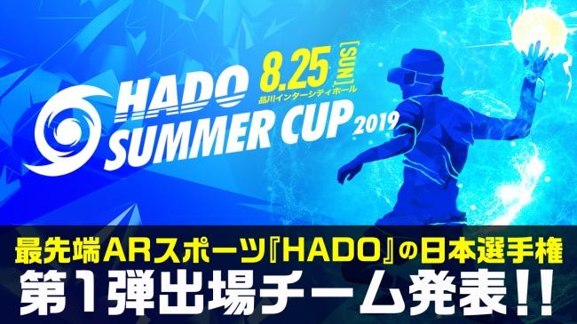 【最新ARスポーツHADO】真夏の日本一決定戦「HADO SUMMER CUP」の第1弾出場チーム発表!超お得な観戦チケット情報も!