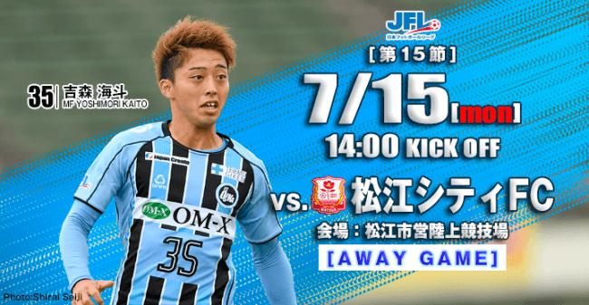 【FC大阪】7月15日(月祝)JFL第15節vs.松江シティFC 試合情報