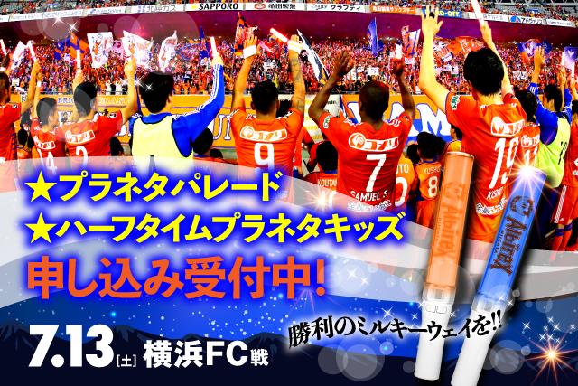 【緊急告知】7月13日(土)横浜FC戦でも第二弾「プラネタパレード」&「ハーフタイムプラネタキッズ」開催!