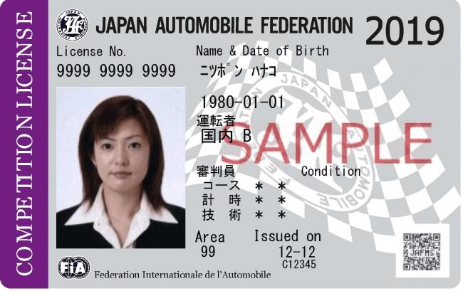 【JAF長野】 モータースポーツに参加できるライセンスを取得しよう!Bライセンス講習会を開催します