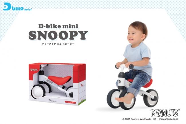 PEANUTSの世界観をぎゅっと詰め込んだ「ディーバイク ミニ スヌーピー」が新登場!
