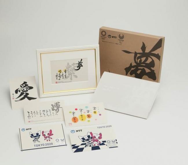 新たな慶祝用電報台紙『書道アート電報「夢・つなぐ」東京2020オリンピック・パラリンピック応援デザイン』の販売開始
