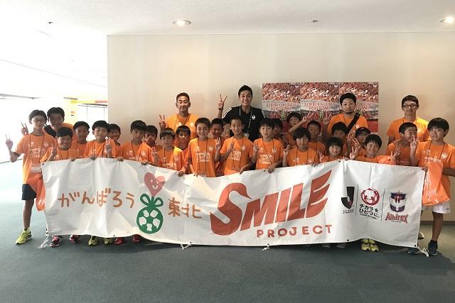 2019 第1回 がんばろう東北 SMILE PROJECT