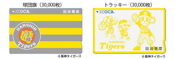 「タイガースICOCA」の追加発売方法について