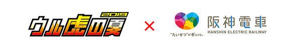 """甲子園が『タイガース色』に染まる! タイガース夏の風物詩""""ウル虎の夏2019"""" ~駅係員がユニフォームを着用し、ウル虎級の一体感を演出します~"""