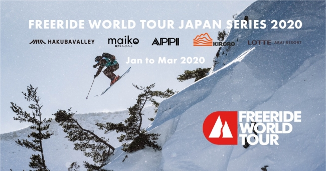 「Freeride World Tour Japan Series 2020」開催スケジュールが決定。安比高原が新たに開催地に加わり、東北エリアに初進出