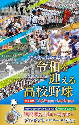 甲子園歴史館 夏の高校野球期間中の企画展 「夏の高校野球特別展2019~令和を迎える高校野球特集~」を開催!