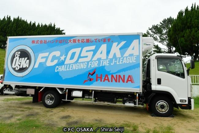 【FC大阪】FC大阪ラッピングトラックを初お披露目