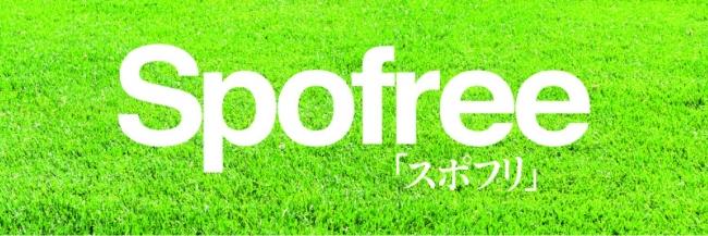 【新登場!】東京都町田市発、スポーツ系フリーペーパー「Spofree MACHIDA」創刊!