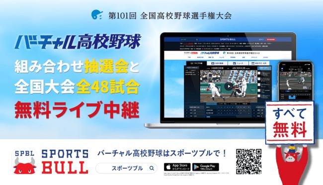 全国大会の組み合わせ抽選会と全48試合を「バーチャル高校野球」が「SPORTS BULL(スポーツブル)」で中継