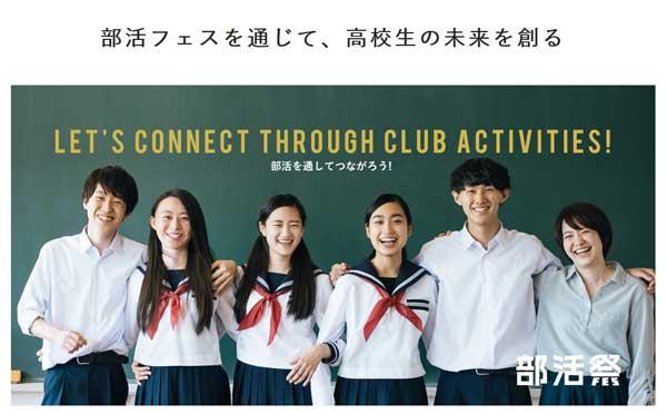 【高校・バスケ】2019年8月23日に京都で『部活フェス・バスケットボール大会』を開催します!