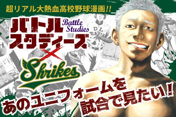 【夢のコラボ】野球の日 堺シュライクスがDL学園ユニ着用試合