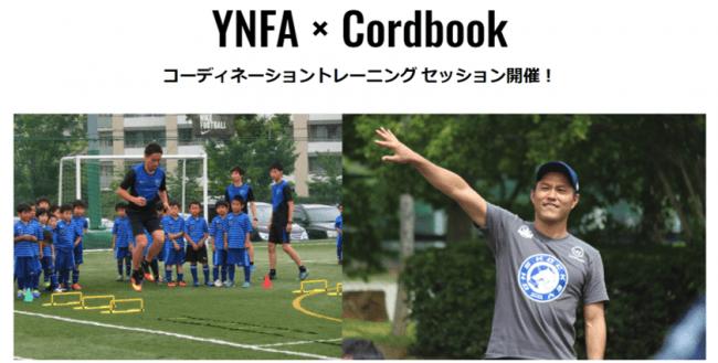 【長友佑都選手のフットボールアカデミー×コードブック】世界で通用する選手を育成する「コードブックコーディネーショントレーニング」クラスの共同運営を開始します!
