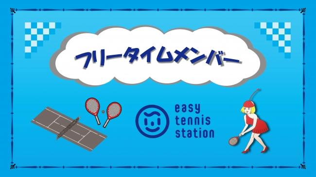 気軽に楽しく身体を動かしたい方必見!この夏、お得な新プランが登場☆好きな時間にラリーやゲームが楽しめる!涼しい室内で簡単テニス!ストレス発散はESテニスで決まり!