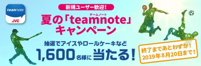 """まもなく終了!""""新規ユーザー歓迎!夏の「teamnote」キャンペーン"""""""