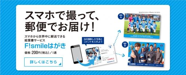 """横浜FCがスマホから世界中に郵送できる絵葉書""""F!Smileはがき""""(post.jp)を実施"""