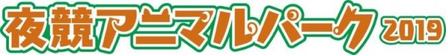 8月29日(木)~31日(土)、9月2日(月) 船橋ケイバ イベント速報