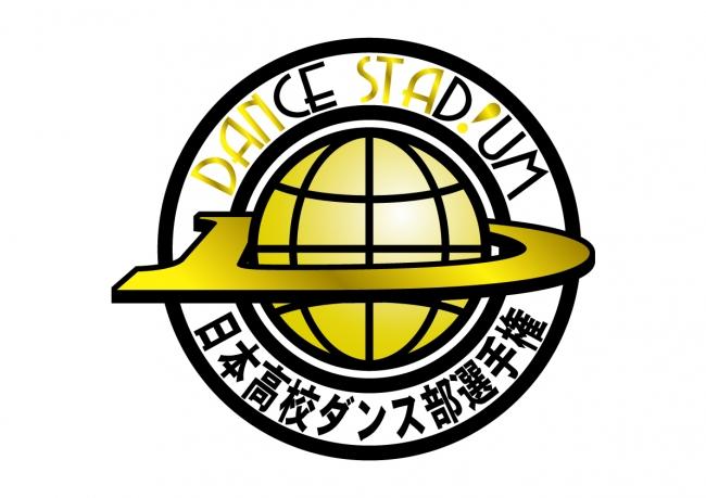 第1回「高校ダンス部グランプリ決定戦」高校ダンス部大会史上最大スケール横浜アリーナにて2019年秋、開幕!