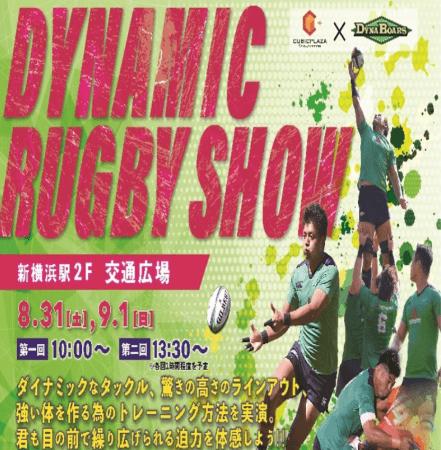 新横浜駅でラグビー満喫イベントを開催します!